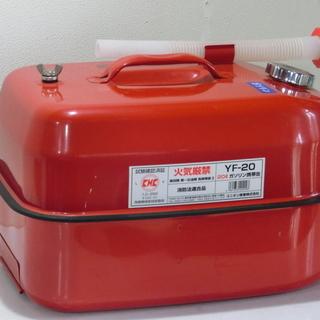 20Lガソリン携帯缶