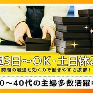 未経験でもOKの事務スタッフ募集!30代~40代の主婦多数活躍中!...