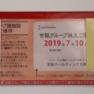 京阪電鉄全線乗車証7枚+ひらパー利用券2名分他たくさん 4500円