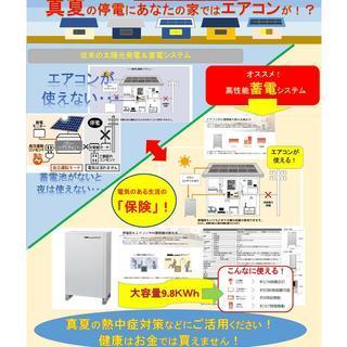 蓄電池&太陽光発電メンテナンスのご提案のサービサー【自由出勤可能】