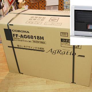 新品 コロナ FF式ストーブ アグレシオ FF-AG6818H ...