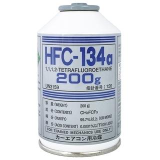 【代替えフロン】HFC-134a 200g【美品】