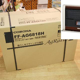 新品 コロナ FF式ストーブ アグレシオ  FF-AG6818H...