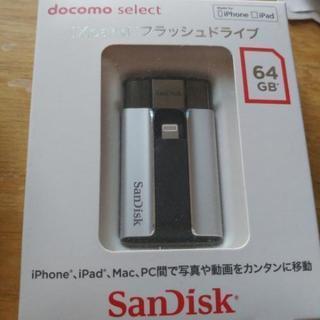 フラッシュドライブ64GB