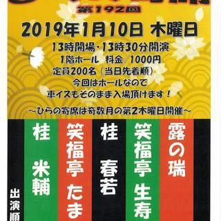 新春スペシャル企画『初笑い ひらの寄席』(落語)平野区画整理記念会館