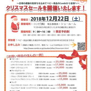育児用品SALE『Combi★FamilyMarket』開催のお知らせ