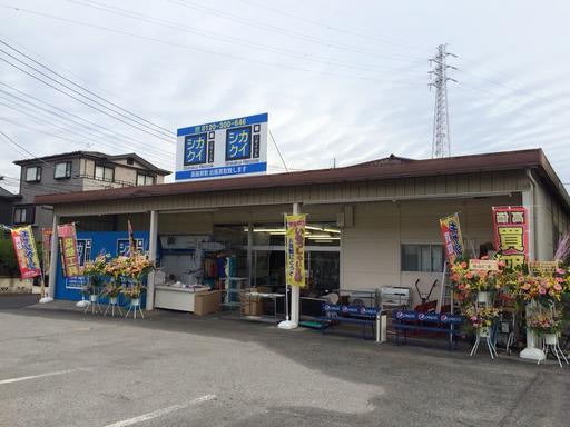 「シカクイリサイクル 八潮店」の画像検索結果