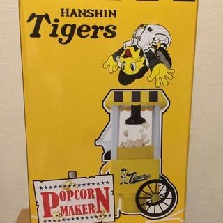 阪神タイガース ポップコーンメーカー 【新品未開封】 タイガース...