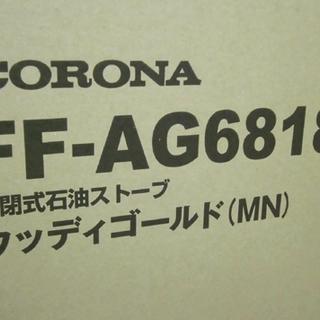 札幌 2018年製 新品 コロナ アグレシオ FF式ストーブ FF-AG6818H MN/ウッディゴールド - 札幌市