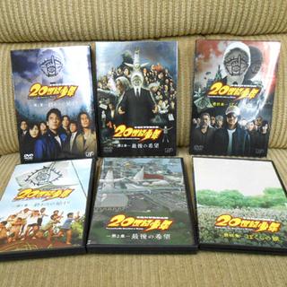 本格科学冒険映画 20世紀少年 DVD 全3巻セット 第1章、第...