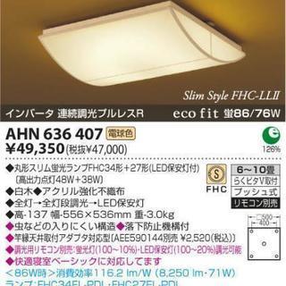 コイズミ照明 KOIZUMI 和風蛍光灯シーリング AHN636407