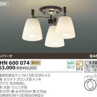 KOIZUMI シーリング AHN600074