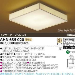 KOIZUMI 和風蛍光灯シーリング AHN635020
