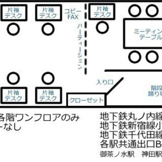 千代田区 地下鉄3路線3駅出口0分 47㎡ 10万円/月 8席デ...