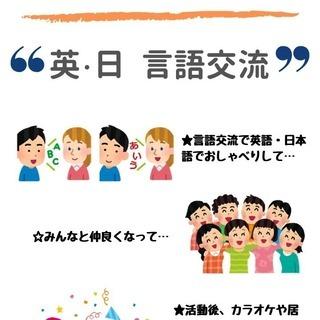 CHATORAクラブ ー 言語・サブカル交流会