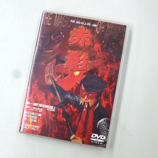 東映 仮面の忍者 赤影 DVD 第一部「金目教篇」 全13話収録...