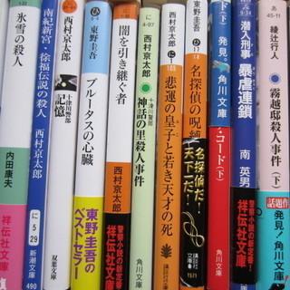 ミステリー小説・推理小説色々纏めて61冊 (kei) 鳥取のその他の中古 ...