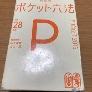 ポケット六法 28年度版