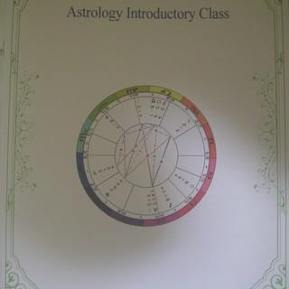 【新設】西洋占星術 初歩クラス  随時リクエスト開催受け付けます。