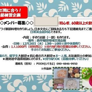 ◇◇12月26日(水)簡単!手作りお節料理練習会※シニアの方大歓迎◇◇
