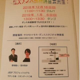 2019/2/17(日)&2019/3/23(土) 社交ダンス無...