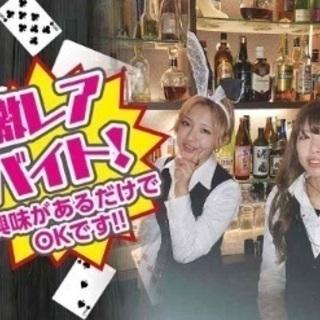時給1400円以上〜‼️ディーラー募集してます👩カジノバーでお仕事...
