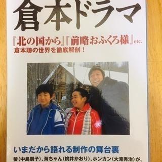 「北の国から」倉本聰 4冊まとめて