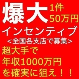 【爆大インセンティブ(1件最大50万円)】超大手営業職《年収100...