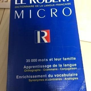 フランス語教えます