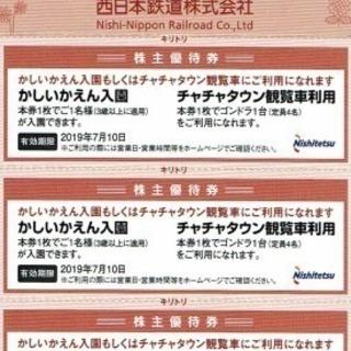 最新 かしいかえん入園券 4枚 +西鉄ホテル20%割引券 19年7...