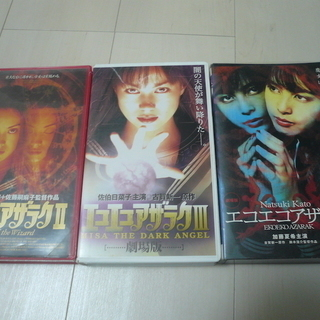 VHS 映画 エコエコアザラク