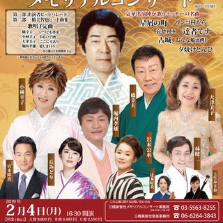 2/4(月)三橋美智也二十三回忌追善メモリアルコンサート