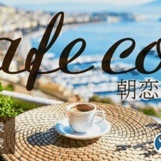 【10:30~12:00】CAFE...