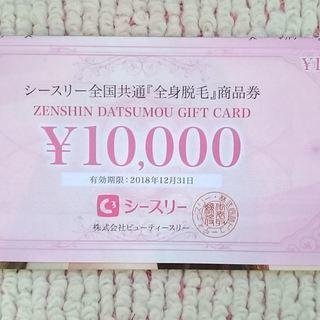 シースリー 脱毛 10000円割引券