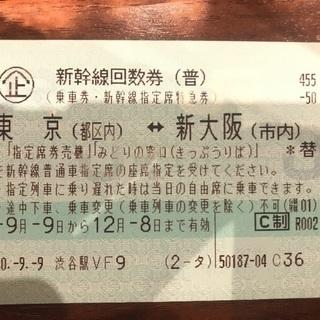 新幹線(東京-新大阪間) 期限ギリギリ