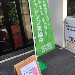 無料ウェルネスチェック/神楽坂 - その他