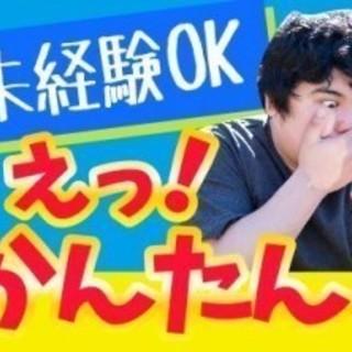 週休2日!【牧之原市】スズキ株式会社 メーカー直接雇用 期間従業...