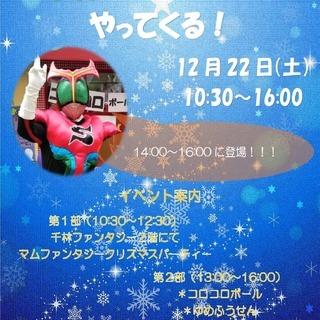 クリスマスファンタジー!100円ゲームで景品ゲット!手形アートやキ...