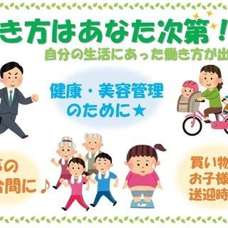 【12月21日つくば市にて出張説明会開催!】ポスティング(チラシ配...