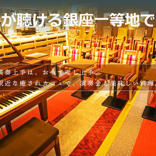 12/22銀座一等地で「楽しく聞けるクラシック」スペシャルコンサー...
