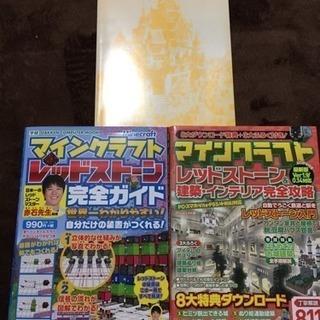 マインクラフトの本3冊