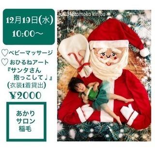 【クリスマス】ベビーマッサージ&おひるねアート撮影会