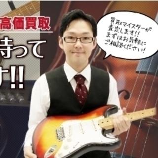 千葉で楽器を詳しく査定高く売れます!