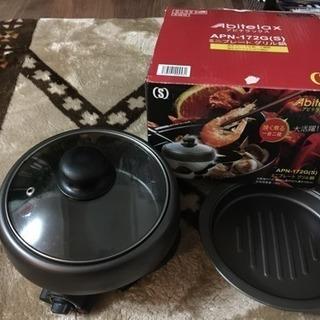 ミニプレート グリル鍋