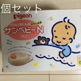 【sold-out】未使用品!Pigeon湯たんぽ 2個セット