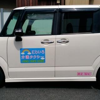 近隣の皆様はじめまして。にいじろ介護タクシーです。