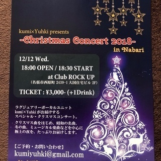 kumi×Yuhkiクリスマスコンサート