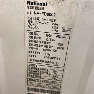 National 全自動洗濯機 7kg 無料 0円 − 大阪府