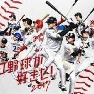野球大好き飲み会⚾️ - パーティー