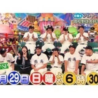野球大好き飲み会⚾️ - 大阪市